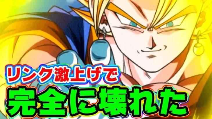 【ドッカンバトル】リンク激上げ新LRベジット入りポタラが完全にぶっ壊れ【Dragon Ball Z Dokkan Battle】