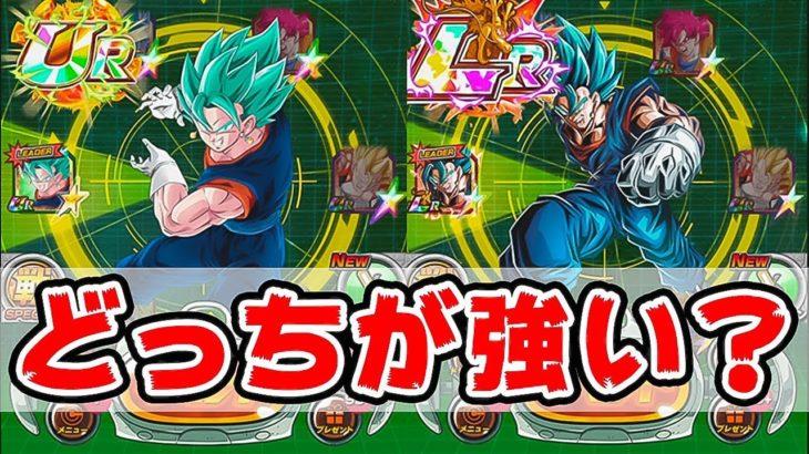 【ドッカンバトル】LRベジットブルーと技ベジットブルーどっちが強いの?【Dragon Ball Z Dokkan Battle】