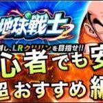 [ドッカンバトル]らくらく周回しよう、LRクリリン編成徹底解説!![Dragon Ball Z Dokkan Battle][地球育ちのげるし]