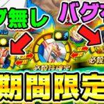 【ドッカンバトル】普通にくそ強いぞバグ有バグ無LRバビディ&ダーブラサンド【Dragon Ball Z Dokkan Battle】