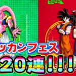 【ドッカンバトル】最後はLRが大爆連⁉LRベジットと魔人ブウを狙ってガチャ計1320連!!!【Dragon Ball Z Dokkan Battle】