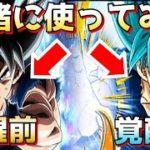 【ドッカンバトル】LR身勝手の極意とLR覚醒前ブルーを一緒に使ってみました!!【Dragon Ball Z Dokkan Battle】【地球育ちのげるし】