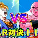【ドッカンバトル】神対決 LR超ベジットVS LR究極ブウ!なんかもうヤバい【Dragon Ball Z Dokkan Battle】