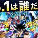 【ドッカンバトル】最強は誰??上半期総合最強ランキングTOP5!!2020年7月【Dragon Ball Z Dokkan Battle】【地球育ちのげるし】