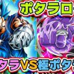 【ドッカンバトル】ベジットVSザマス バトルロードポタラでタイムアタック対決【Dragon Ball Z Dokkan Battle】