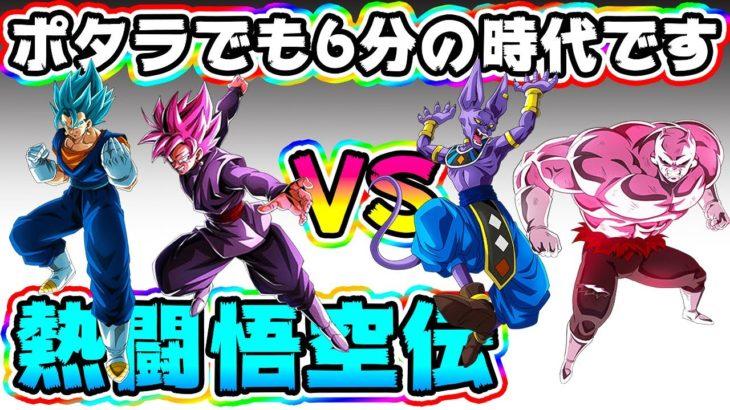 【ドッカンバトル】悟空伝でポタラVS神次元!ポタラもこんなに早くなりました【Dragon Ball Z Dokkan Battle】