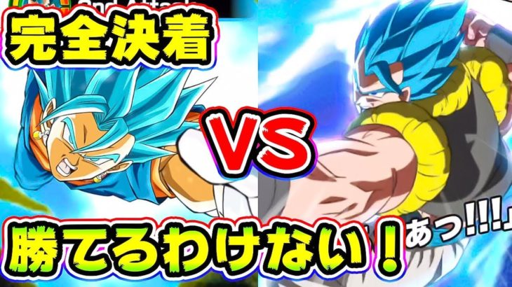 【ドッカンバトル】こんなんやられたら勝てるわけないやん!ポタラVSフュージョン【Dragon Ball Z Dokkan Battle】