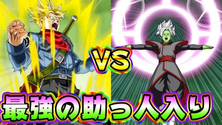 【ドッカンバトル】最強の助っ人入り トランクスVSザマス【Dragon Ball Z Dokkan Battle】
