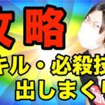 【ドッカンバトル】攻略動画!リンクスキル・必殺技 使い放題!『ドラゴンボールZ』