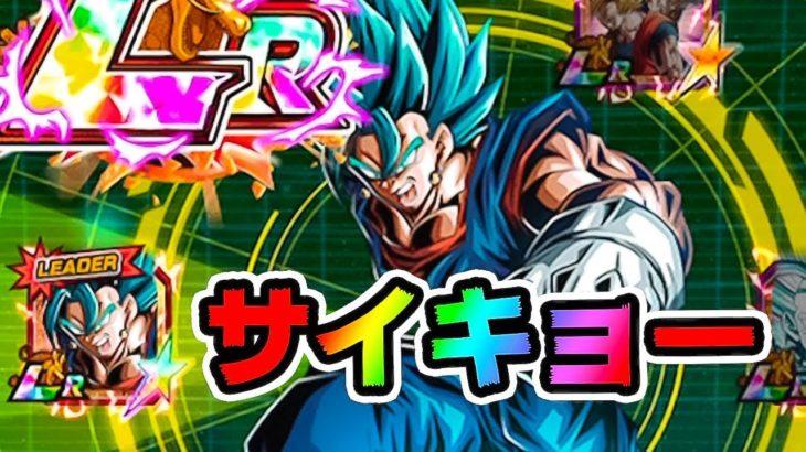 【ドッカンバトル】見たらわかる強いやつやん!虹のベジットブルーが最強に強くてカッコイイ【ドラゴンボール】