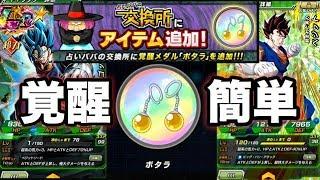 [ドッカンバトル]超神キャンペーン‼︎占いババでポタラ交換可能に!覚醒が簡単になった!!!