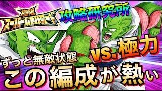 [ドッカンバトル]極限バトルロード攻略研究所、vs.極力!![Dragon Ball Z Dokkan Battle][地球育ちのげるし][極限スーパーバトルロード]