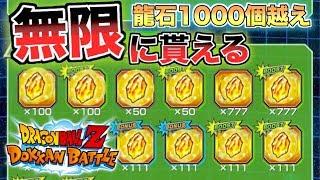 【ドッカンバトル】龍石が無限に増える!貰える!最新のバグがエグすぎた件www 【ネタ】【Dokkan Battle】【モチヤ】