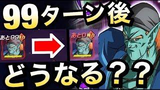【ドッカンバトル】衝撃の『100ターン後』不死身ボージャックで試してみた!!第2部【Dragon Ball Z Dokkan Battle】【地球育ちのげるし】