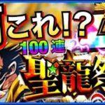 【ドッカンバトル】『確率が異常?』聖龍祭『銀河悟飯』狙いで100連したら、、。【Dragon Ball Z Dokkan Battle】【地球育ちのげるし】