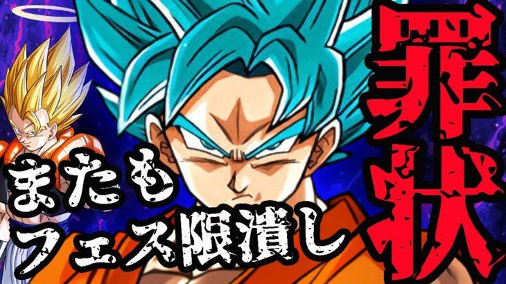 【ドッカンバトル1056】またもブルー悟空やらかす!先行公開でビックリ仰天【DRAGONBALL Z Dokkan Battle】
