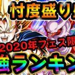 【ドッカンバトル1071】俺的2020年フェス限最強ランキングはコレだ!!【DRAGONBALL Z Dokkan Battle】