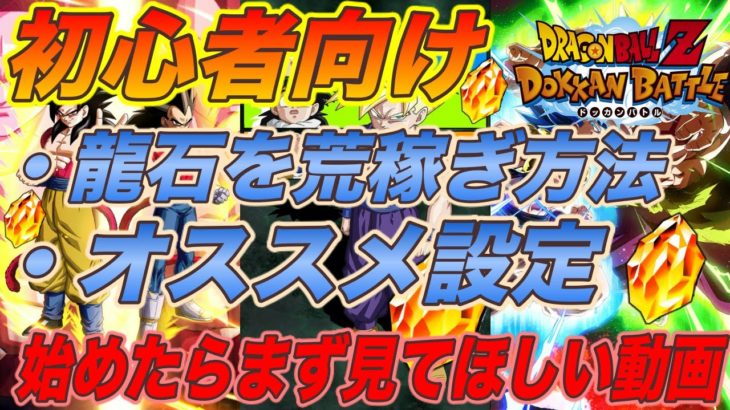 【ドッカンバトル#137】初心者に絶対に見てほしい。龍石はすぐ1000個はたまります。最速最短で上級者になる立ち回り。【Dokkan Battle】