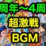 【1周年〜4周年】超激戦BGM まとめ【ドッカンバトル】