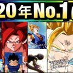 【ドッカンバトル】2020年『最強〇〇ベスト10』!!【Dragon Ball Z Dokkan Battle】【地球育ちのげるし】