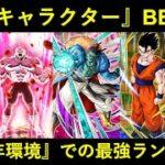 【ドッカンバトル】最強キャラクターランキング 2020年ベスト15