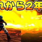 【ドッカンバトル】意外とインフレ進んでない??2年前の年末フェスの2人の今【Dragon Ball Z Dokkan Battle】