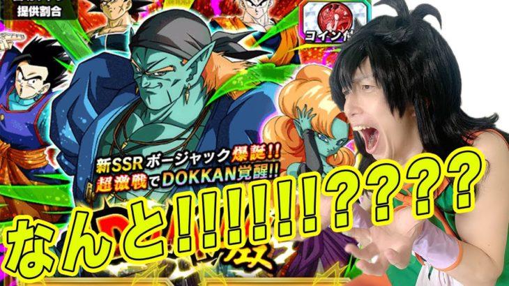 【ドッカンバトル】30連でボージャック・ザンギャ狙ったらガシャ史上とんでもない結果になったww【Dragon Ball Z Dokkan Battle】