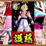【ドッカンバトル #3381】『復活のフュージョン!!悟空とベジータ』【Dokkan Battle】