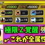【ドッカンバトル #3391】弱点無し!!極限知ゴジータの強化っぷりがヤバすぎる!!【Dokkan Battle】