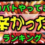【ドッカンバトル #3403】辛い想い出。語らせてくれ…【Dokkan Battle】