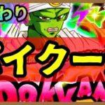 【ドッカンバトル #3434】恐怖!!年末にパイクーハンを狙いまくる男!!【ドッカンフェス Dokkan Battle】