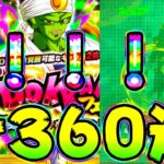 【ドッカンバトル】計360連 年末フェス パイクーさんの方を追加で計120連ガチャ【Dragon Ball Z Dokkan Battle】