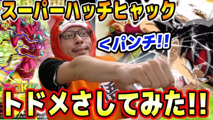 ドッカンバトル【極#366】待望のドッカン覚醒!スーパーハッチヒャック使ってみた!【Dragon Ball Z Dokkan Battle】【ソニオTV】