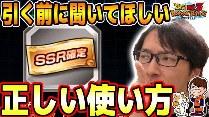 ドッカンバトル【極#374】最強!チケットガシャを正しく使って楽しく強くなる方法!【Dragon Ball Z Dokkan Battle】【ソニオTV】