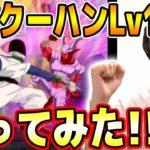 ドッカンバトル【極#375】パイクーハンでジャネンバと戦ってみた!【Dragon Ball Z Dokkan Battle】【ソニオTV】