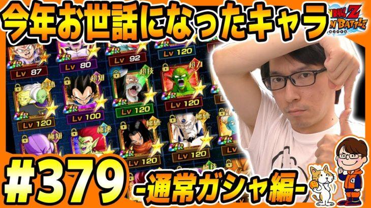 ドッカンバトル【極#378】今年お世話になったガシャキャラ2020【Dragon Ball Z Dokkan Battle】【ソニオTV】