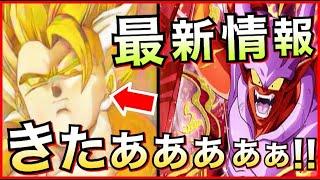 【ドッカンバトル】最新情報が『3つ』『年末Wフェス情報』きたぁぁぁぁぁーーー!!【Dragon Ball Z Dokkan Battle】【地球育ちのげるし】