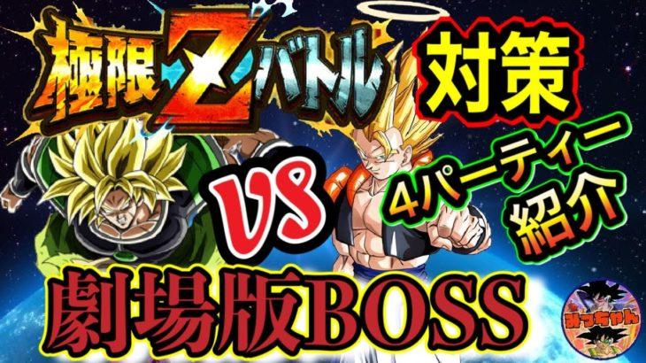 ︎【ドッカンバトル#406】極限 Zバトル対策‼︎ゴジータはこのカテゴリーで攻略しよう‼︎【Dragon Ball Z Dokkan Battle】