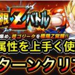 ︎【ドッカンバトル#407】極限 Zバトル VSゴジータにて3パターン攻略方法【Dragon Ball Z Dokkan Battle】