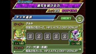 【ドッカンバトル】4段階変身の悟空超激戦をグルド1体でノーコン攻略