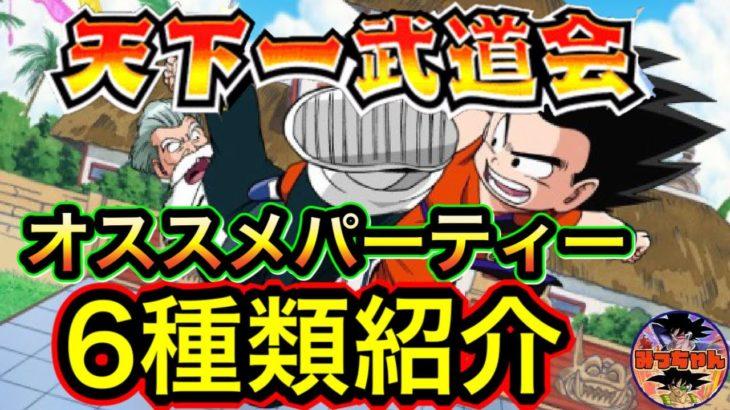 ︎【ドッカンバトル#418】天下一武道会 周回オススメパーティー6パターン紹介【Dragon Ball Z Dokkan Battle】