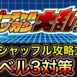 ︎【ドッカンバトル#429】バーチャルドッカン大乱戦 属性シャッフルの攻略方法【Dragon Ball Z Dokkan Battle】