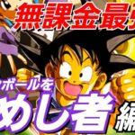 【ドッカンバトル434】ドラ求カテゴリ徹底解説!?誰得!?ツッコミ所満載カテゴリ!【Dragon Ball Z Dokkan Battle】