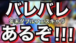 【ドッカンバトル】バレバレな『4つの理由』を徹底解説!!年末Wフェスはこいつら!!【Dragon Ball Z Dokkan Battle】【地球育ちのげるし】