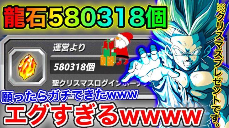 【ドッカンバトル】サンタからガチで龍石580318個届きましたwwww【Dokkan Battle】