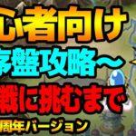 ドッカンバトル【超#793】初心者向け!ドッカンバトル最強への道!【Dragon Ball Z Dokkan Battle】