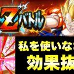 『ドッカンバトル 920』簡単攻略!極限Zバトル(レベル30) フェス限ゴジータ 【Dragon Ball Z Dokkan Battle】