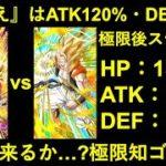 【ドッカンバトル】『力ゴジータ超え』はATK120%up,DEF80%up!極限知ゴジータの運命や如何に…?