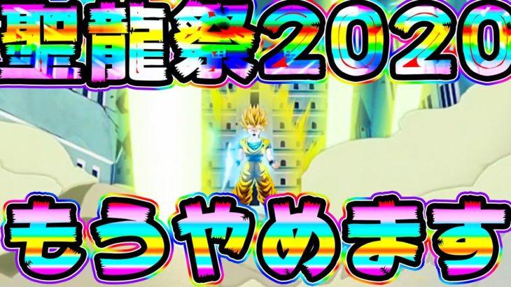 【ドッカンバトル】今年の聖龍祭はこれでやめておきます【Dragon Ball Z Dokkan Battle】