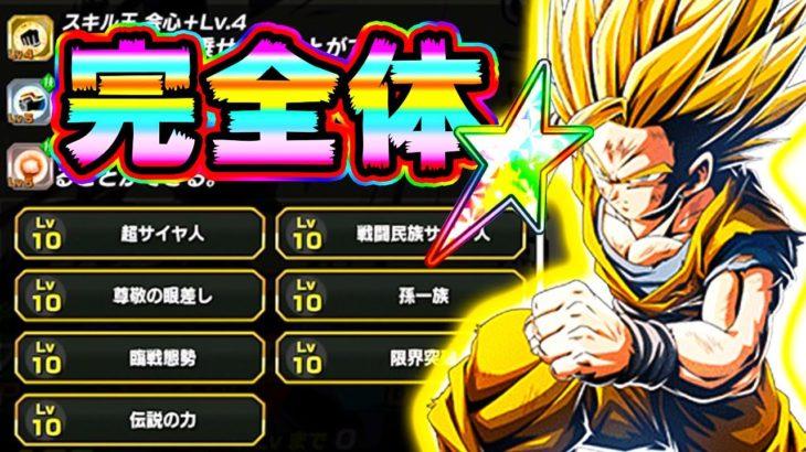 【ドッカンバトル】完全体になった悟飯を師弟の絆で使ってみた【Dragon Ball Z Dokkan Battle】